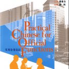 Practical Chinese for Official Functions (+ 1 MP3-CD)  ISBN:9787802004078