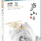 Happy China - Learning Chinese : Lushan Edition (+1 DVD)  ISBN: 9787561915837