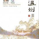 Happy China - Learning Chinese : Wenzhou Edition (+1 DVD)  ISBN:9787561914939
