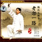Kong Fu -Old Form's Routine I of Chen-style Taijiquan with 2VCD(80minutes) ISBN:9787885093556
