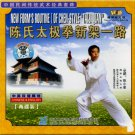 Kong Fu - New Form's Routine I of Chen-Style Taijiquan  ISBN:9787885093532