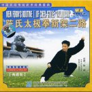 Kong Fu - New Form's Routine II of Chen-Style Taijiquan  ISBN:9787885093549