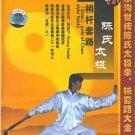 Kong Fu - Shao Pole of Chen Style Taichi II  ISBN:9787885097844