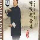 Kong Fu - Breathing Method of 88 Form Taiji Quan  ISBN:9787885098056