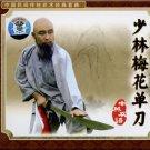 Shaolin Plum Blossom Broadsword Play  ISBN:  9787885095840