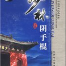 Kung Fu - Shaolin Yinshou Cudgel Play (DVD in 4 Sprachen) ISBN:9787885096731