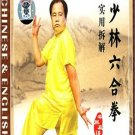 Kung Fu-The Shaolin Boxing with Six Unifications  ISBN:9787885096373