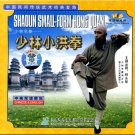 Shaolin Small-Form Hong Quan ISBN:9787885092412