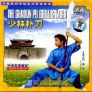Kong Fu - The Shaolin Pu Broadsword  ISBN:9787885090869