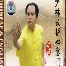 Kong Fu - ShaoLin ChangHu XinYiMen boxing  ISBN:9787885096465