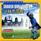 Kung Fu - Shaolin Qimei Cudgel  ISBN:9787885092368