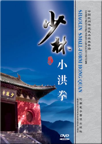 Kung Fu - Shaolin Small-Form Hong Quan (DVD in 4 Sprachen)  ISBN:9787885096625