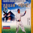 Attack and Retreat Linked Quan Chinese Form and Will School Medium ISBN:9787885094119