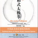 Textbook Series of Chinese Wushu Duanwei System - He-style Taijiquan  ISBN:9787040258134