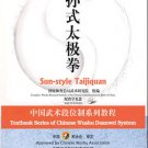 Textbook Series of Chinese Wushu Duanwei System - Sun-style Taijiquan  ISBN: 9787040258196