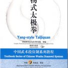 Textbook Series of Chinese Wushu Duanwei System - Yang-style Taijiquan  ISBN: 9787040258110