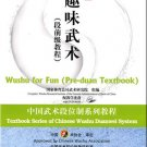Textbook Series of Chinese Wushu Duanwei System -Wushu for Fun ISBN: 9787040258301
