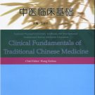 Clinical Fundamentals of Traditional Chinese Medicine ISBN:9787040223644