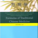 Formulas of Traditional Chinese Medicine ISBN:9787040204957