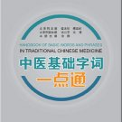 Handbook of Basic Words and Phrases in Traditional Chinese Medicine  ISBN: 9787561933183