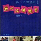 My Chinese Classroom - Elementary - Book 3 (+ 1 CD)  ISBN:9787532736140