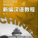 A New Chinese Course vol. 4 - Textbook (+ 1 CD)    ISBN:9787561921449
