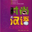 Shishang hanyu (2 CDs included)  ISBN:9787506261913
