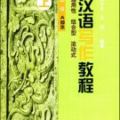 A Chinese Course:Writing(Intermediate: Book A) (Shang)  ISBN:9787561910672