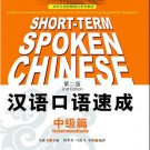 Short-Term Spoken Chinese (Intermediate)+2CDs ISBN:9787561919620