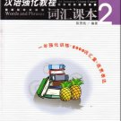 An Intensive Chinese Course - Words and Phrases 2 + 4CDs ISBN:9787561915226