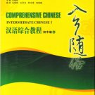Comprehensive Chinese: When in China - Intermediate Chinese 1  ISBN:9787040216523