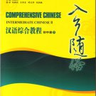 Comprehensive Chinese: When in China - Intermediate Chinese 2  ISBN:9787040216660