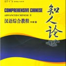 Comprehensive Chinese: Unterstanding the people and the world 2   ISBN:9787040216677