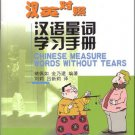 Chinese Measure Words Without Tears (Chinese-English)   ISBN:9787301057476