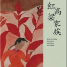 Mo Yan: Hong gaoliang jiazu (Das rote Kornfeld)   ISBN:9787532146376
