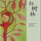 Mo Yan: Hongshulin   ISBN:9787532146321