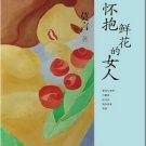 Mo Yan: Huaibao xianhua de nüren  ISBN:9787532146406