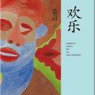 Mo Yan: Huanle   ISBN:9787532146284
