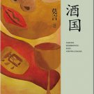 Mo Yan: Jiuguo   ISBN:9787532146307