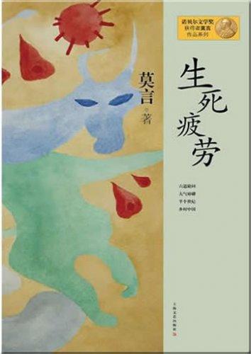 Mo Yan: Sheng si pilao (Der �berdruss)   ISBN:9787532146369