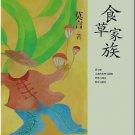 Mo Yan: Shi cao jiazu   ISBN:9787532146338