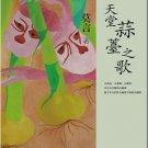 Mo Yan: Tiantang suantai zhi ge (Die Knoblauchrevolte)    ISBN:9787532146314