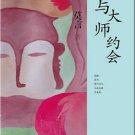 Mo Yan: Yu dashi yuehui  ISBN:9787532146383