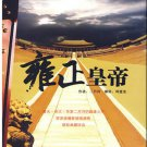 Er Yuhe: Yongzheng huangdi (10 MP3-CD)   ISBN:9787889170406
