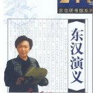 lian liru:donghan yanyi(10 MP3-CD)   ISBN:9787894952639