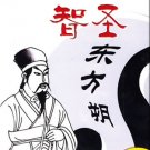 Lian liru:Zhishen dongfang shuo(6 MP3-CD) ISBN:9787900394026