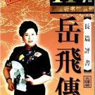 Liu Lanfang: Yue Fei zhuan (5 MP3-CD) ISBN:9787900069283
