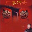 Wang yue bo: guangtai chuanqi (2 MP3-CD)   ISBN:9787894872104