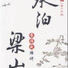Yuan Kuocheng:Shuipo liangshan (5MP3-CD)   ISBN:9787894871381