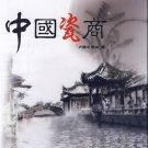 Zhong weiwei:Zhongguo cishang(1MP3)   ISBN:9787894878694